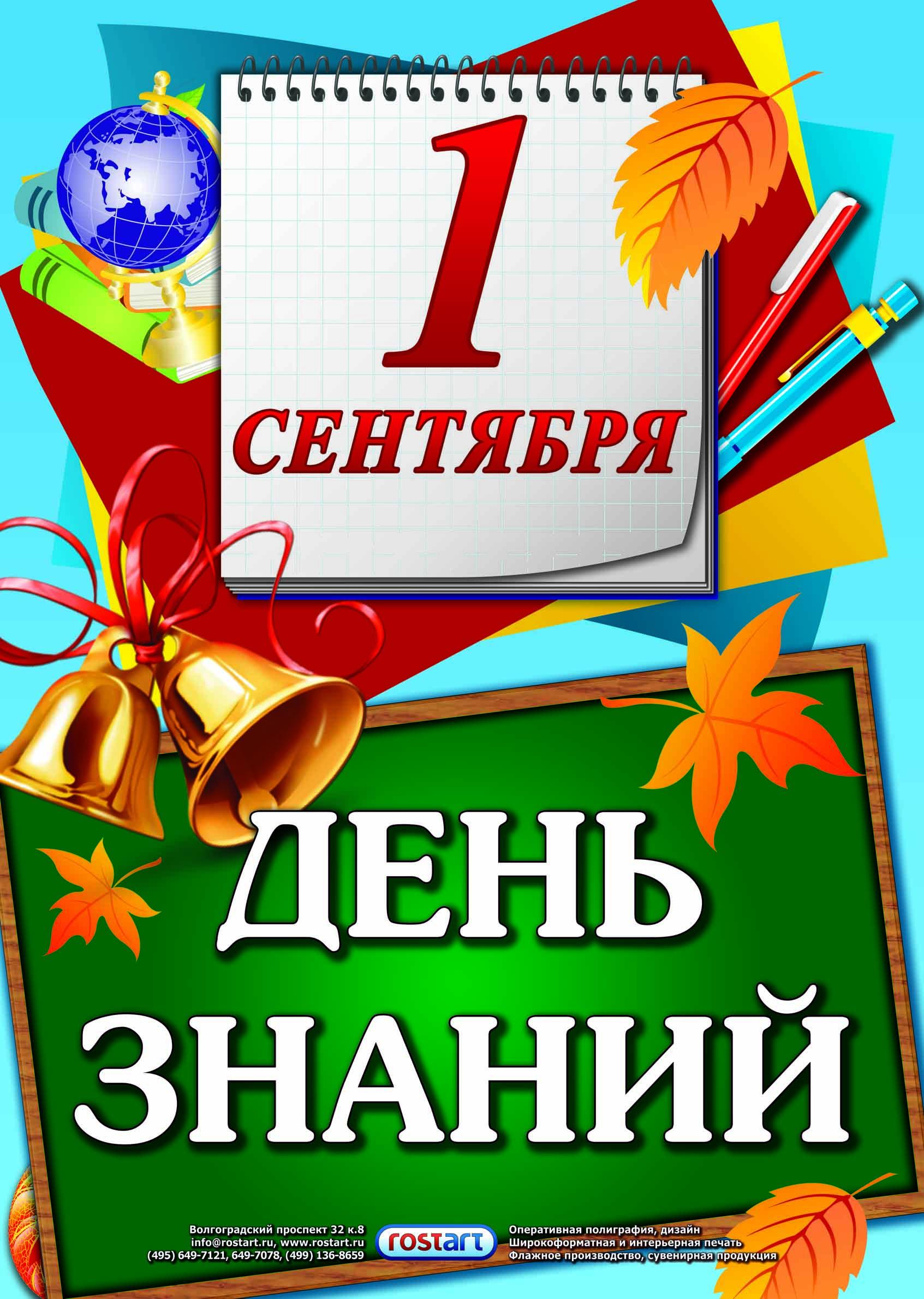 плакаты фото к 1 сентября
